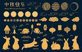 Set Of Gold Mid Autumn Elements, Rabbits, Full Moon, Stars, Clouds, Lanterns, Mooncakes, Lotus Flowe poster