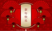 Постер, плакат: Chinese New Year Background The Year Of Goat