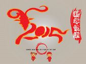 image of prosperity  - 2015 Chinese Lunar New Year English Greetings Text Wishing Health Good Fortune Prosperity Happiness in the Year of the Goat on Red Background Illustration - JPG