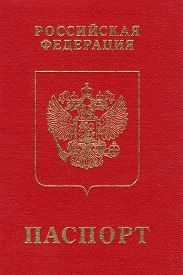 picture of passport cover  - Cover the passport of the Russian Federation - JPG