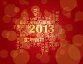 stock photo of chinese new year 2013  - 2013 Chinese Lunar New Year Greetings Text Wishing Health Good Fortune Prosperity Happiness in the Year of the Snake on Red Background Illustration - JPG