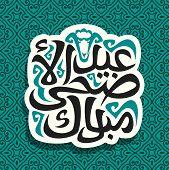Vector Logo For Muslim Greeting Calligraphy Eid Ul-adha Mubarak, Cut Paper Sign With Original Brush  poster