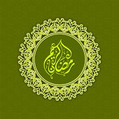 pic of kareem  - Arabic Islamic calligraphy of text Ramadan Kareem in green floral decorated background - JPG