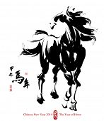 Horse Ink Painting, Chinese New Year 2014. Translation: Snake