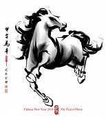 foto of chinese calligraphy  - Horse Ink Painting - JPG