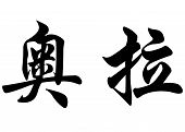 picture of aura  - English name Aura in chinese kanji calligraphy characters or japanese characters - JPG