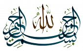 image of allah  - Arabic Calligraphy - JPG