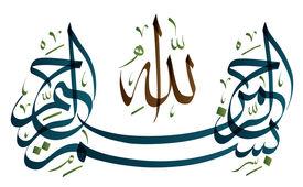 image of bismillah  - Arabic Calligraphy - JPG