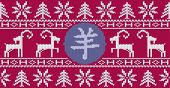 picture of hieroglyphic symbol  - Seamless background imitating jersey depicting the symbol of Chinese New Year - JPG