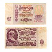 Постер, плакат: 25 Рубль СССР