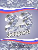 Постер, плакат: vector greeting card with Russian flag related to Victory Day or 23 February