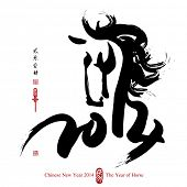 stock photo of chinese calligraphy  - Horse Calligraphy - JPG