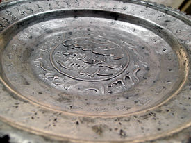 pic of bismillah  - copper dish of 1944 carved in urdu - JPG