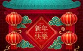 Chinese Palace Gates With Lanterns And 2019 Chinese New Year Greeting. Clouds And Lamps Hanging On T poster