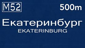 image of ekaterinburg  - Yekaterinburg Ekaterinburg Russia Highway Road Sign Photo Realistic Illustration - JPG
