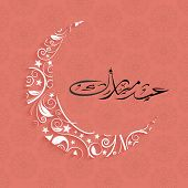 picture of arabic calligraphy  - Beautiful floral design decorated crescent moon with Arabic calligraphy of text Eid for famous festival of Muslim community - JPG