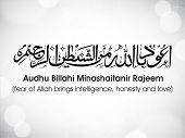 stock photo of dua  - Arabic Islamic calligraphy of dua - JPG