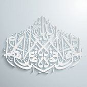 pic of arabic calligraphy  - Vector Arabic Calligraphy - JPG