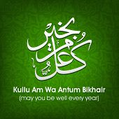 picture of dua  - Arabic Islamic calligraphy of dua - JPG
