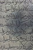 Arabic Calligraphy On Silver. Koran Writing On Silver.