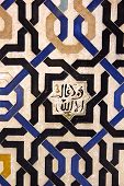 Slogan Of The Nasrid Kingdom Of Granada: Only Allah Is Victorious