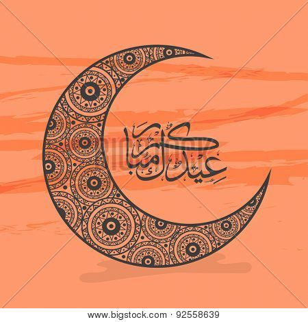 Beautiful Floral Design Decorated Crescent Moon With Arabic Islamic
