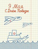 9 May. Warship And Military Aircraft. Hand Drawing In Notebook Paper. Military Holiday In Russia. Ru poster