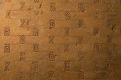 picture of mausoleum  - decorative brick work in the Oljeitu mausoleum in Soltaniyeh - JPG
