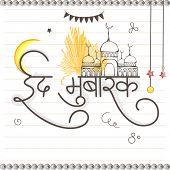 stock photo of eid festival celebration  - Elegant greeting card design with Hindi wishing text Eid Mubarak  - JPG