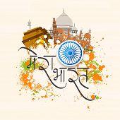 stock photo of ashoka  - Greeting card with Hindi text Mera Bharat  - JPG