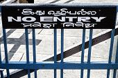 picture of kanyakumari  - a wooden sign affixed above a wooden gate shows in English and Asian language the prohibition of entry to a path - JPG