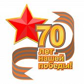 Постер, плакат: May 9 Victory day banner with the inscription in Russian: 70 years Anniversary of Victory in Grea