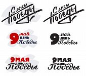Collection Of Typography And Lettering With Text On Russian Language, Cyrillic Letters May 9 - Victo poster