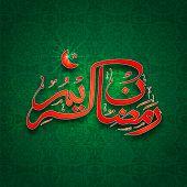 picture of kareem  - Shiny arabic islamic calligraphy of text Ramazan Kareem  - JPG