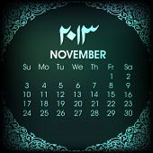 stock photo of masjid nabawi  - Islamic November month Calender 2013 - JPG