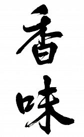 stock photo of chinese calligraphy  - The word  - JPG