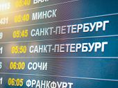 Electronic Scoreboard Flights And Airlines. Destinations Wrote In Russian Language Translate Are: Si poster
