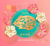 2020 Chinese New Year With Golden Rat Elegant Greeting Card Illustration With Traditional Asian Flow poster