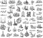 foto of jawi  - vector set of arabic writing on white background - JPG