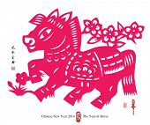 Vector Traditional Chinese Paper Cutting For The Year of Horse. Translation of Calligraphy: 2014. Tr