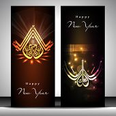 Website banner set with urdu calligraphy of text Happy New Year.