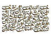 foto of jawi  - Arabic Calligraphy - JPG