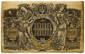 picture of hetman  - old ukrainian paper money  - JPG