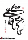 Chinese New Year Calligraphy for the Year of Dragon Translation: Dragon 2012