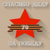 picture of victory  - Victory Day  - JPG
