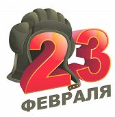 Постер, плакат: February 23 Defender of Fatherland Day Russian lettering greeting text Tank helmet