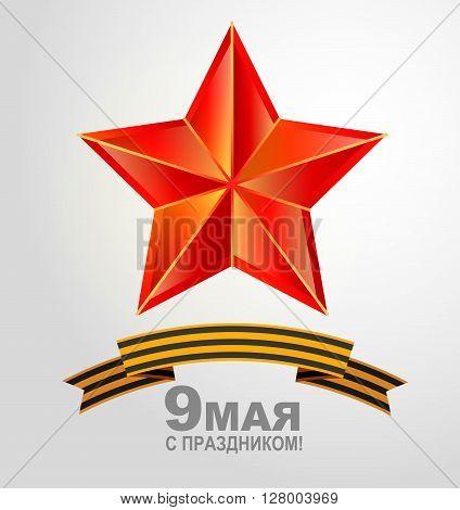 May 9 russian