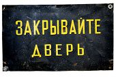 Old Soviet Metallic Plate Screwed To A Door With A Writing: Keep The Door Closed. Isolated On White poster