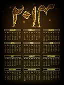 image of masjid nabawi  - Year 2014 Islamic Calendar with golden text - JPG