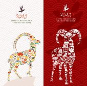 picture of bonsai  - 2015 Chinese New Year of the Goat greeting cards set with oriental icons shape composition - JPG